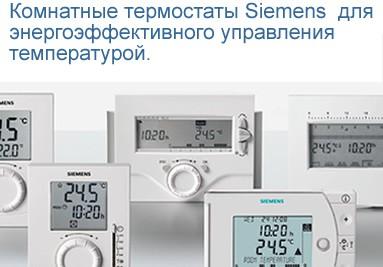 Комнатные термостаты для индивидуального комфорта