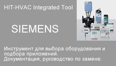 HIT-HVAC Integrated Tool Инструмент для выбора оборудования и подбора приложений. Документация, руко