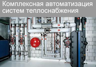 Комплексная автоматизация систем теплоснабжения